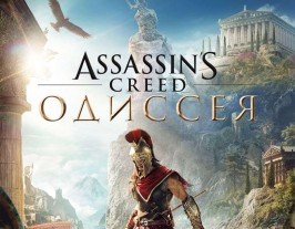 Assassin's Creed Одиссея PS4