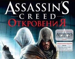 Assassin's Creed: Revelations / Откровения PS3