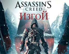 Assassin's Creed: Rogue / Изгой PS3