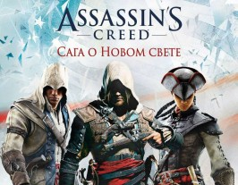 Assassin's Creed: The Americas Collection / Сага о Новом Свете PS3