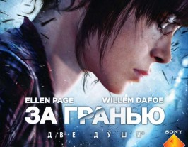 Beyond: Two Souls / За Гранью: Две Души PS3