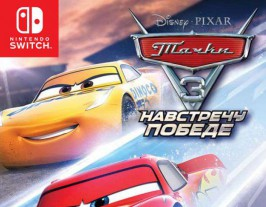 Cars 3 Driven to Win / Тачки 3: Навстречу победе Switch