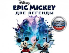 Disney Epic Mickey 2: The Power of Two / Две легенды PS3