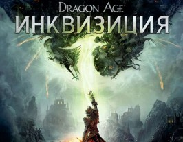 Dragon Age: Inquisition / Инквизиция PS3