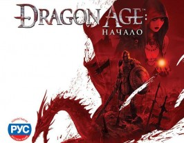 Dragon Age: Origins / Начало PS3