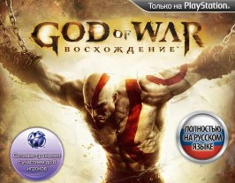 God of War: Ascension / Восхождение PS3