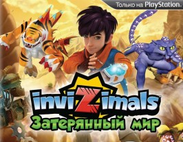 Invizimals: The Lost Kingdom / Затерянный мир PS3