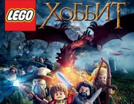 LEGO The Hobbit / Хоббит PS3