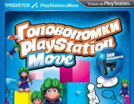 Move Mind Benders / Головоломки PlayStation Move PS3