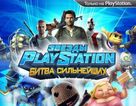 Playstation All-Stars Battle Royale / Битва сильнейших PS3