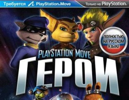 PlayStation Move Heroes /  Герои PS3
