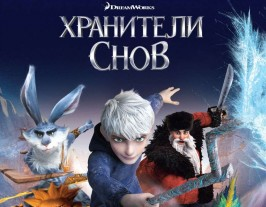 Rise of the Guardians: The Video Game / Хранители снов PS3
