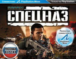 SOCOM: Special Forces / Спецназ PS3