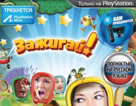 Start the Party! / Зажигай! PS3