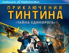 The Adventures Of Tintin: The Game / Приключения Тинтина: Тайна Единорога PS3