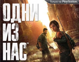 The Last of Us / Одни из нас PS3