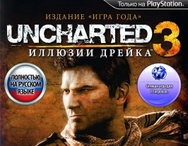 Uncharted 3: Drake's Deception / Иллюзии Дрейка Game of the Year Edition PS3