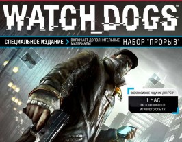 Watch_Dogs PS3
