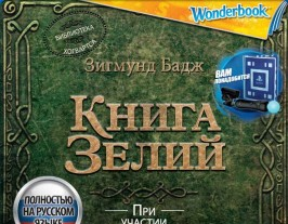 Wonderbook: Book of Potions / Книга зелий PS3