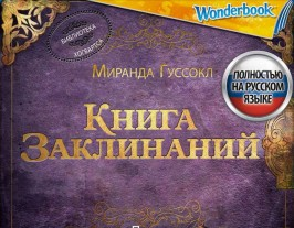 Wonderbook: Book of Spells / Книга заклинаний PS3