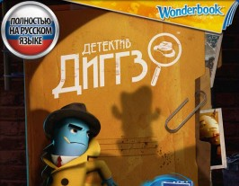 Wonderbook: Diggs Nightcrawler / Детектив Диггз PS3